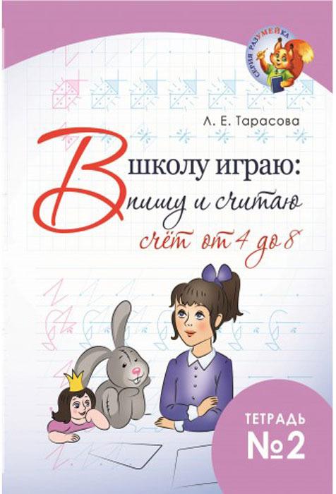 Л.Е.Тарасова В школу играю. Пишу и считаю. Счет от 4 до 8. Часть 2 украшения 8 букв