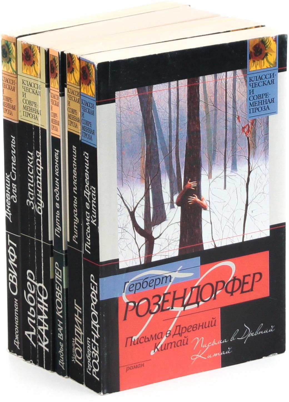Серия Классическая и современная проза (комплект из 5 книг) серия современная авантюра комплект из 10 книг
