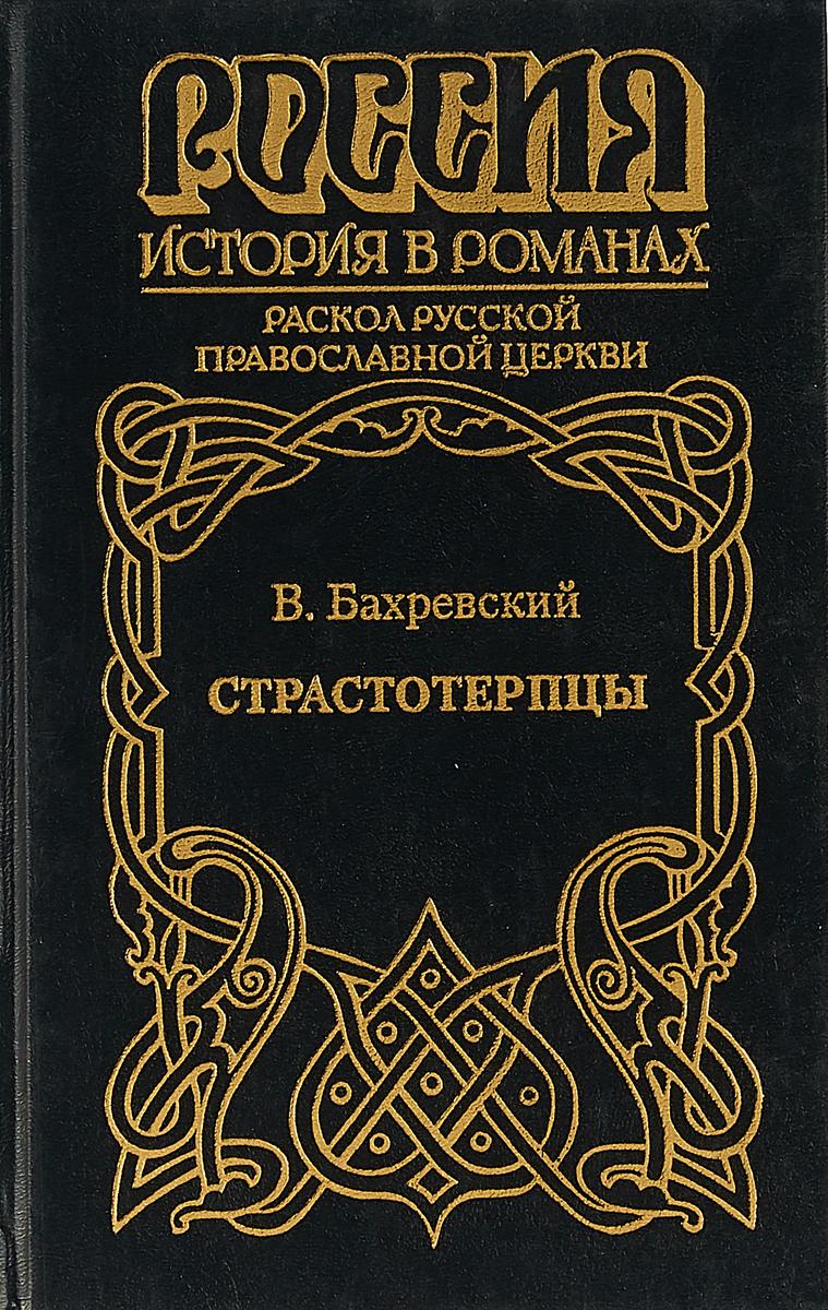 В. Бахревский Страстотерпцы
