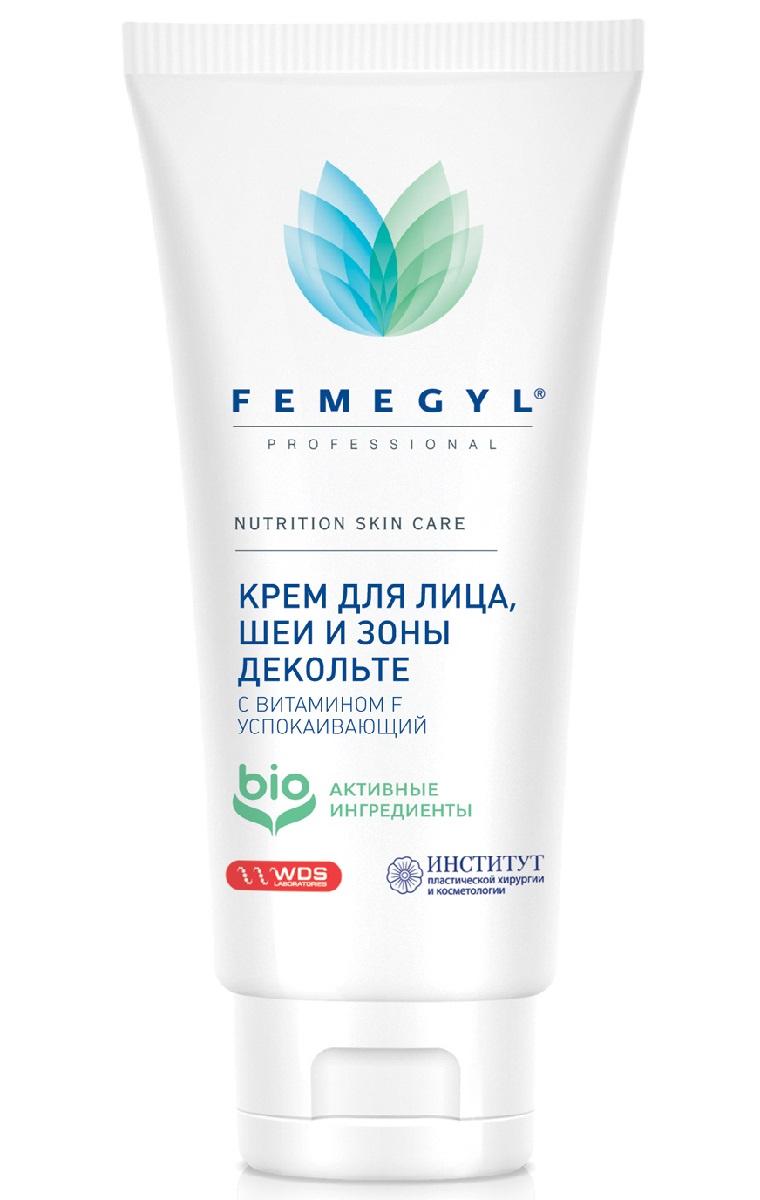 Крем для лица Femegyl с витамином F успокаивающий , 30 мл femegyl крем для лица шеи и зоны декольте с витамином f успокаивающий 30 мл