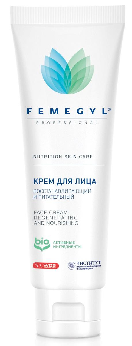"""Крем для лица Femegyl """"Восстанавливающий и питательный"""", 100 мл"""