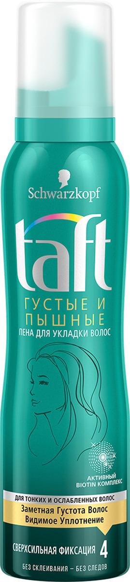 Taft Classic Пена Густые и Пышные сверхсильная фиксация, 150 мл