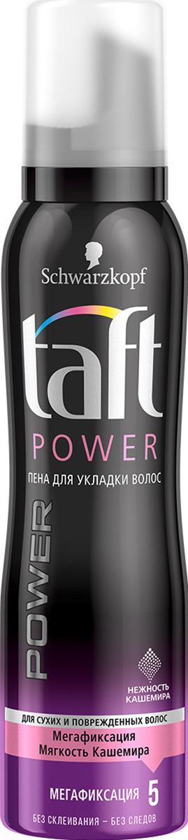 TAFT CLASSIC Пена Power Нежность кашемира мегафиксации , 150 мл schwarzkopf professional лак для волос power нежность кашемира мегафиксация 350 мл