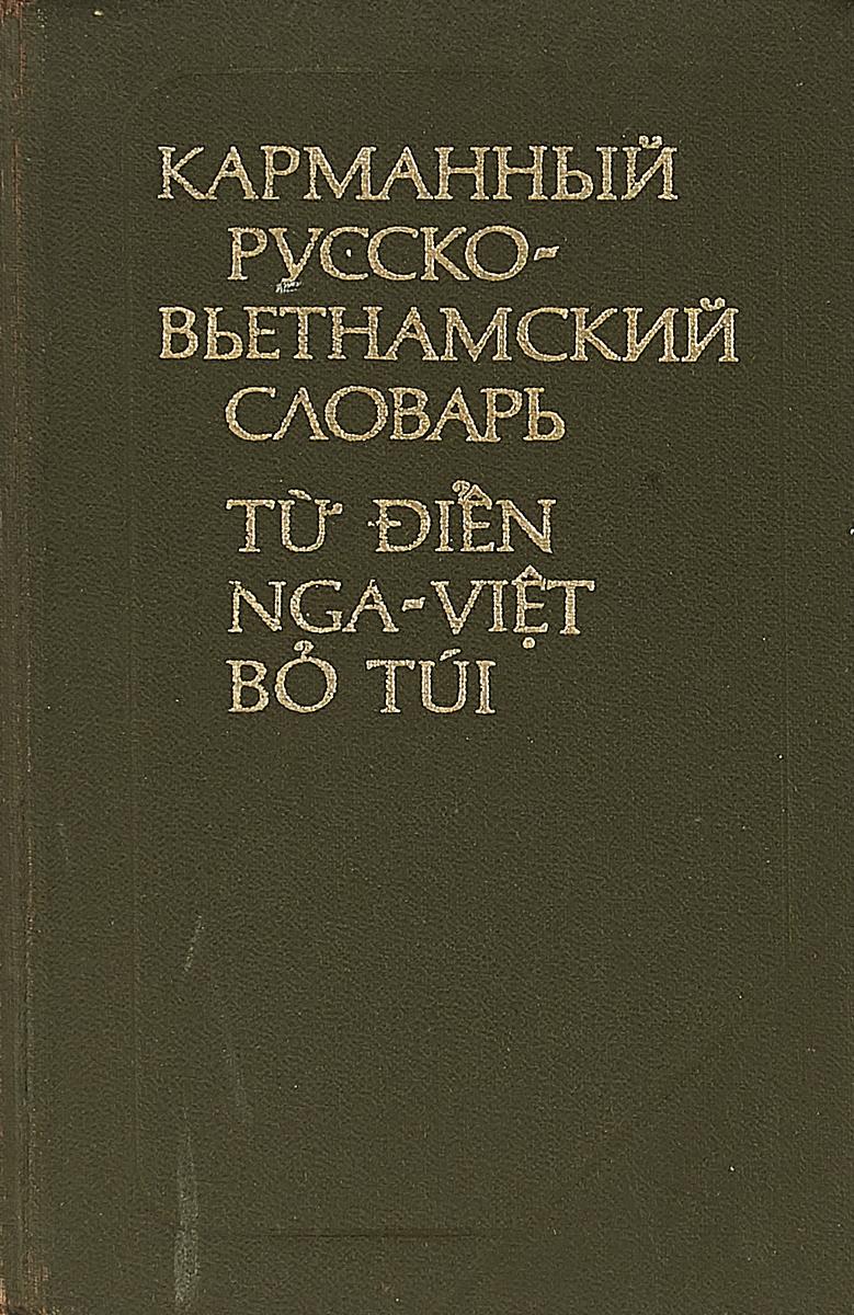 Шилтова А.П Карманный русско-вьетнамский словарь лютик е сост русско вьетнамский разговорник page 10