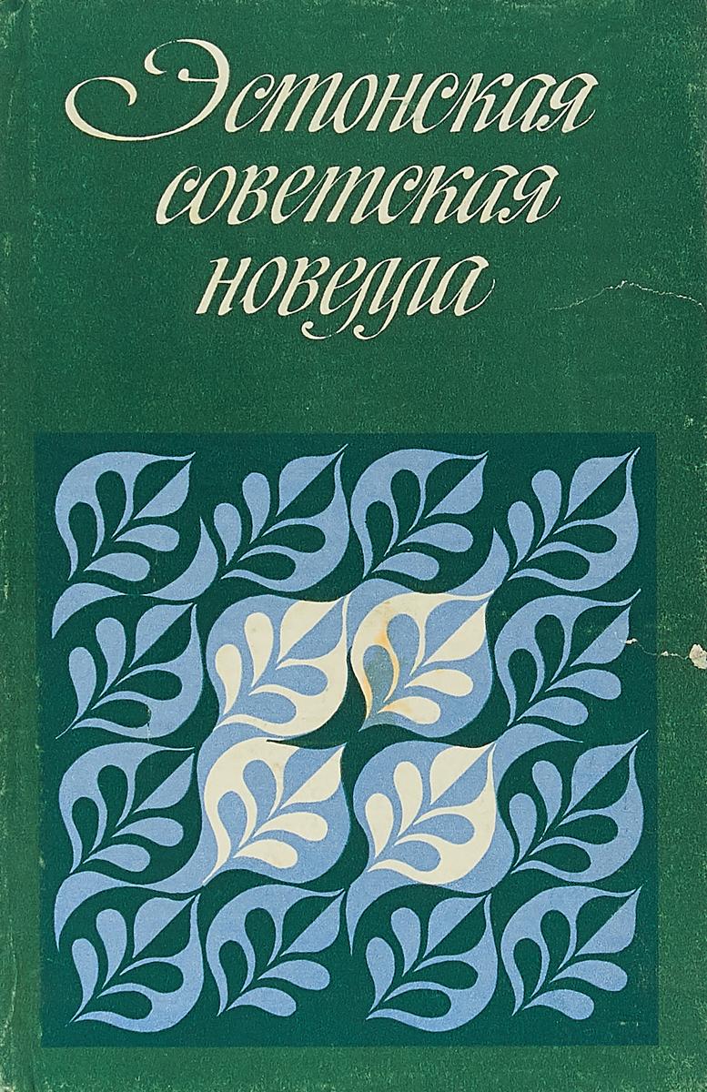 нет Эстонская Советская Новелла восточная новелла