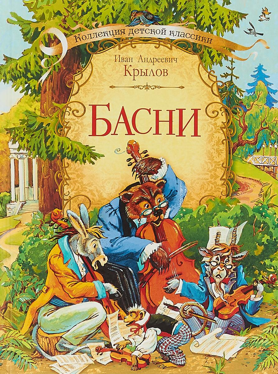 Иван Андреевич Крылов Иван Крылов. Басни