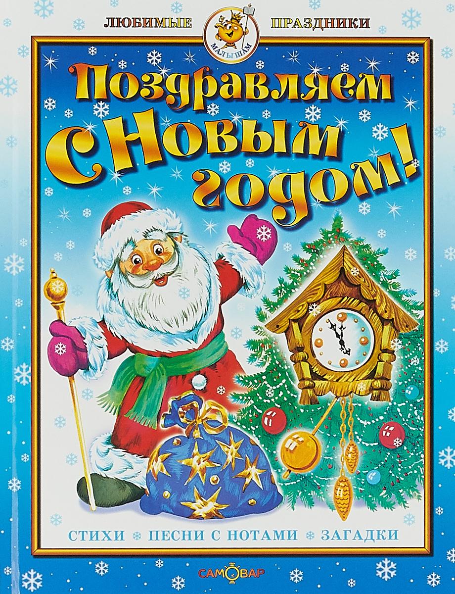 О. Ю. Горбушин Поздравляем с Новым годом!
