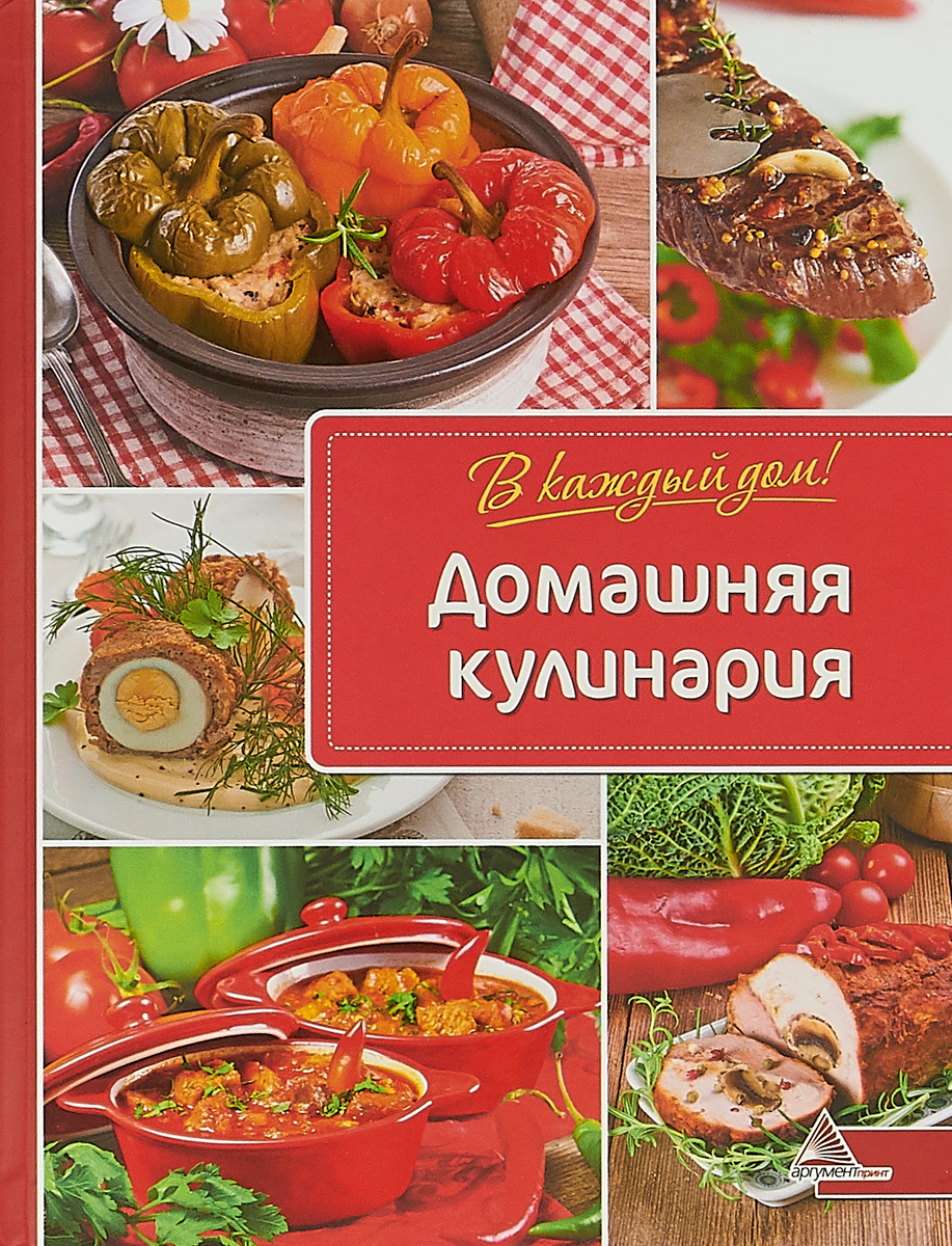Васильева Я.В. Домашняя кулинария
