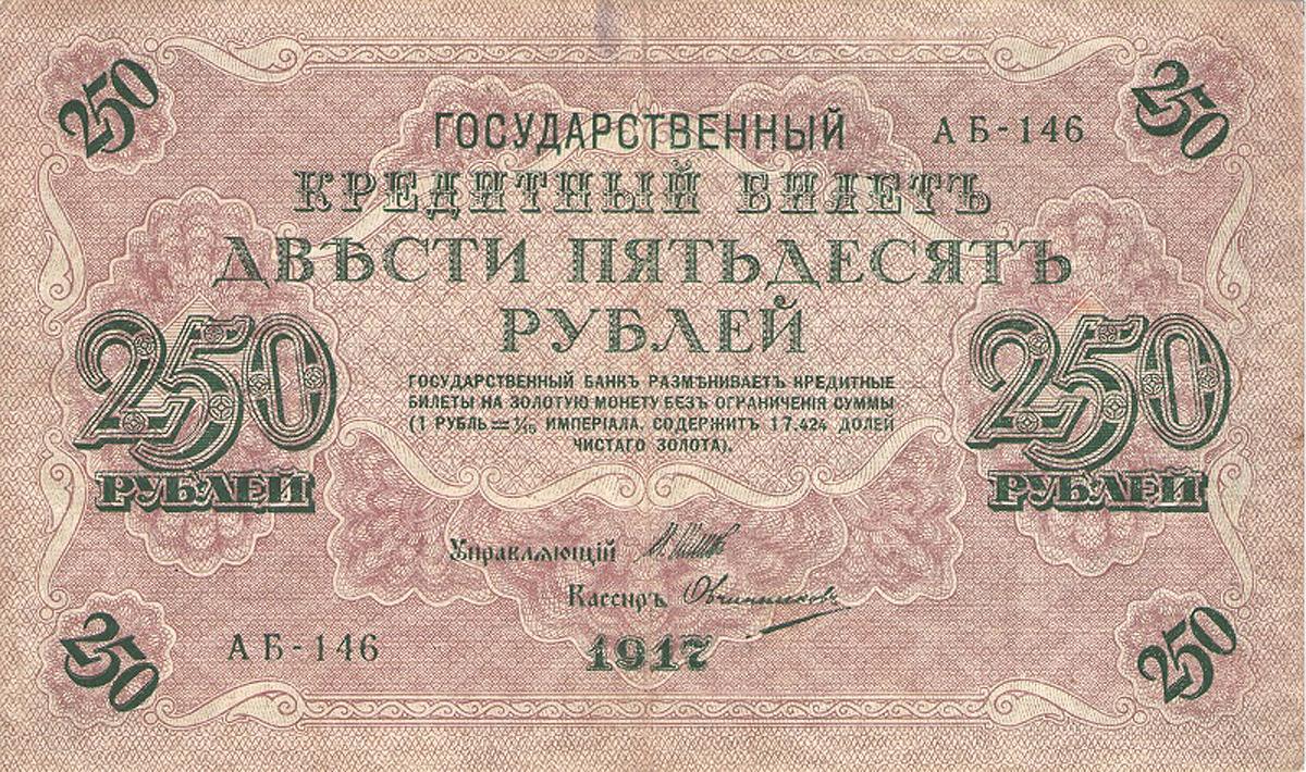 Банкнота номиналом 250 рублей. Россия. 1917 год (Шипов Овчинников)