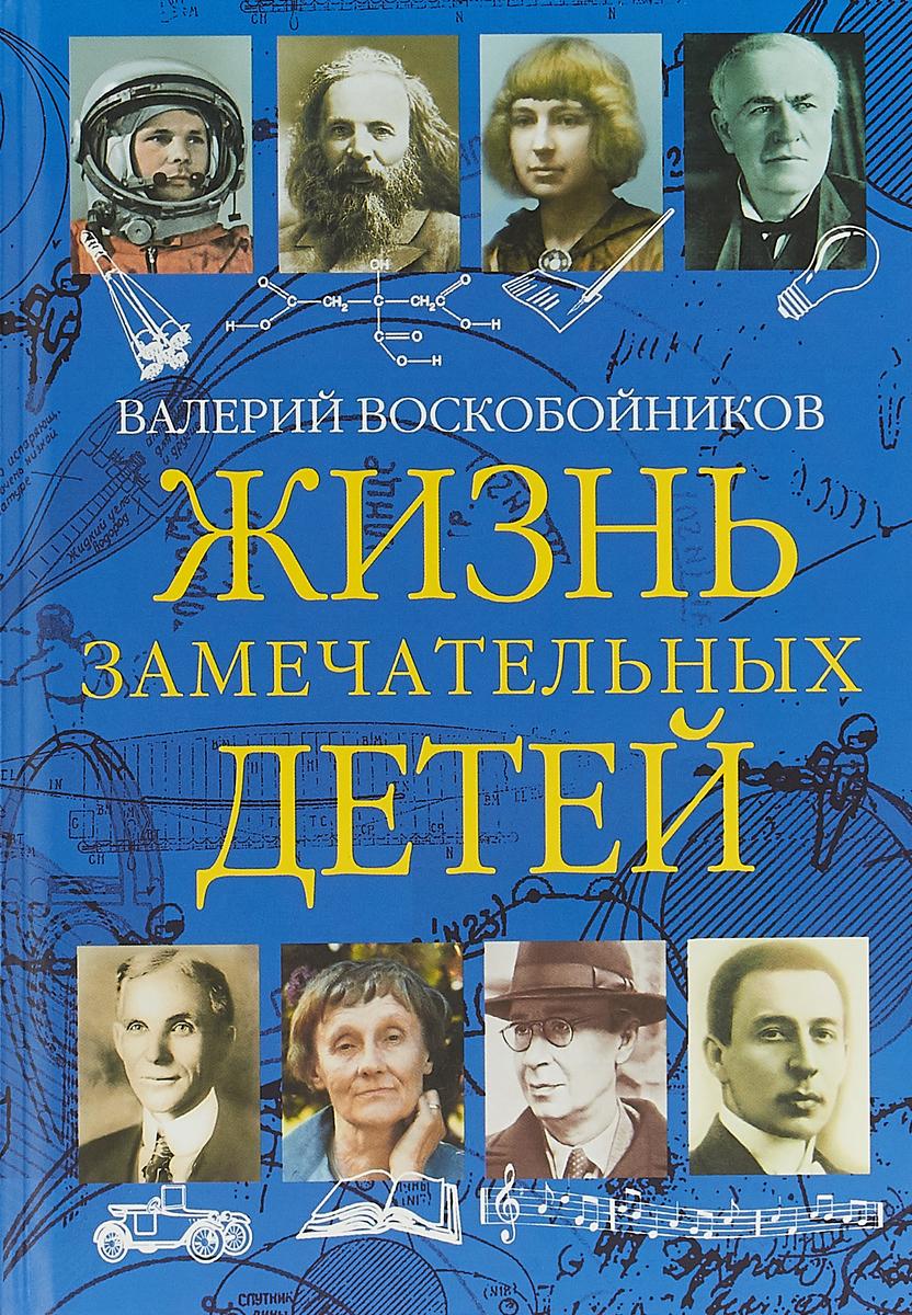 Валерий Воскобойников Жизнь замечательных детей. Книга третья