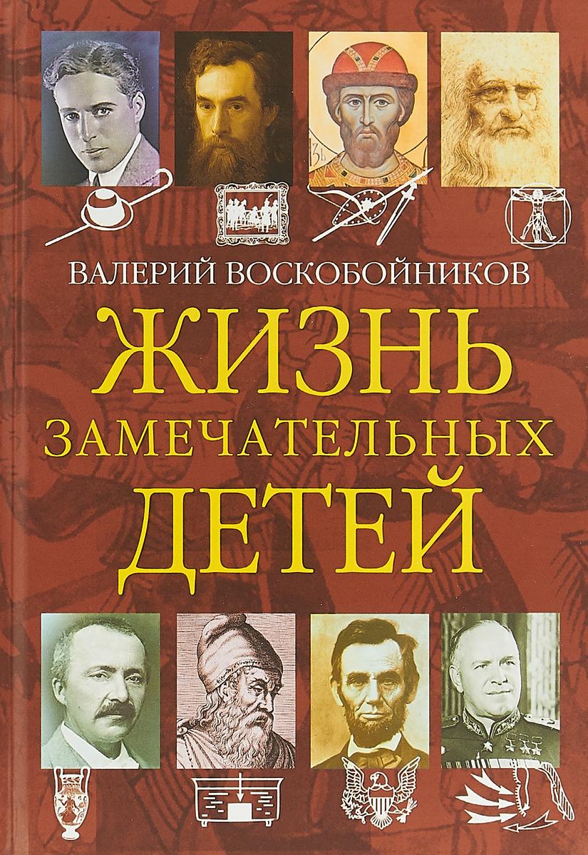 Валерий Воскобойников Жизнь замечательных детей. Книга четвертая