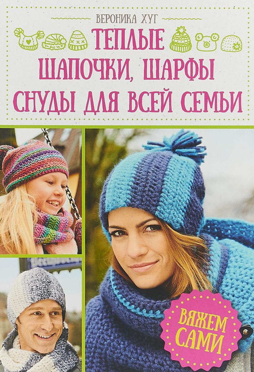 Хуг В. Теплые шапочки, шарфы, снуды для всей семьи. Вяжем сами снуды j