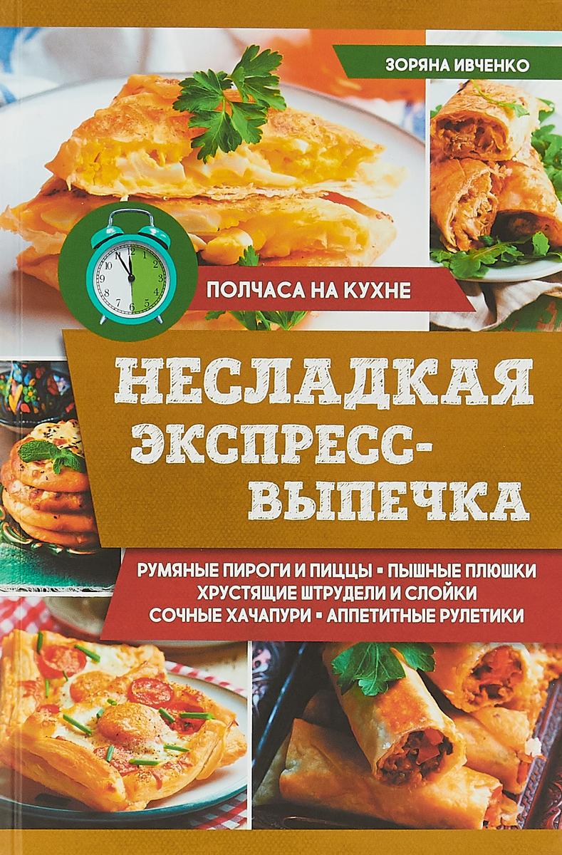 цена на Ивченко З. Несладкая экспресс-выпечка