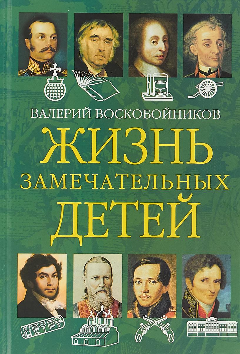 Валерий Воскобойников Жизнь замечательных детей. Книга вторая