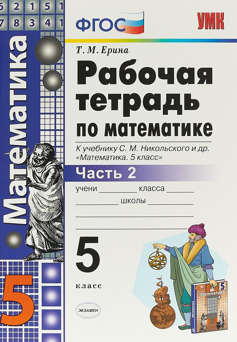 Т. М. Ерина Математика. 5 класс. Рабочая тетрадь. К учебнику С. М. Никольского и др. В 2 частях. Часть 2