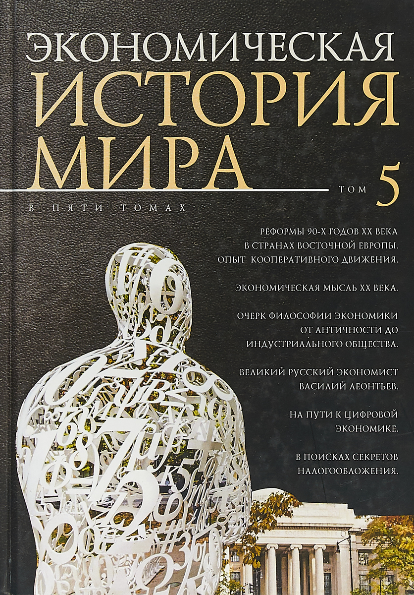 Экономическая история мира в 5 томах Том 5