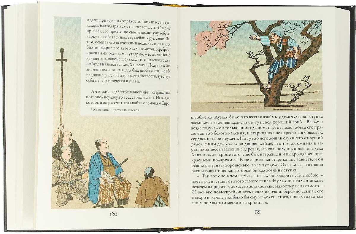 Садзанами Сандзин. Сказания древней Японии