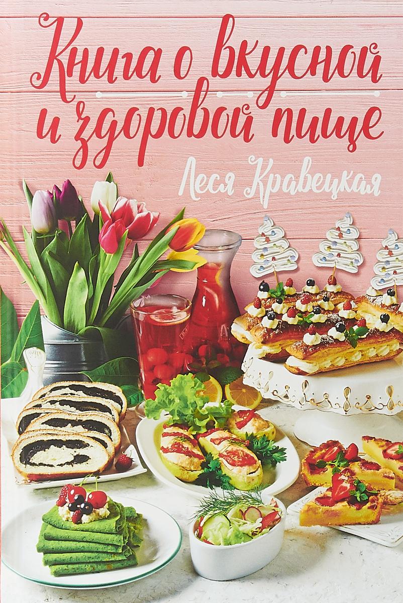 Леся Кравецкая Книга о вкусной и здоровой пище