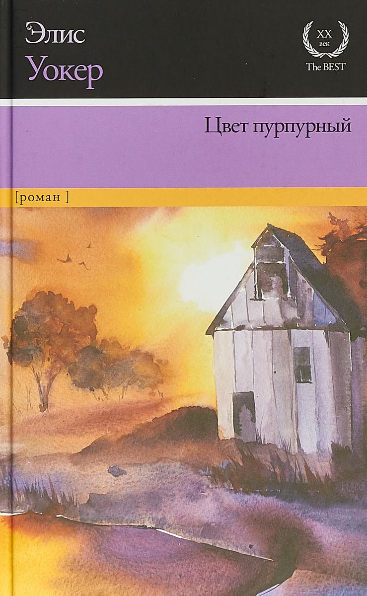 Уокер Элис Цвет пурпурный