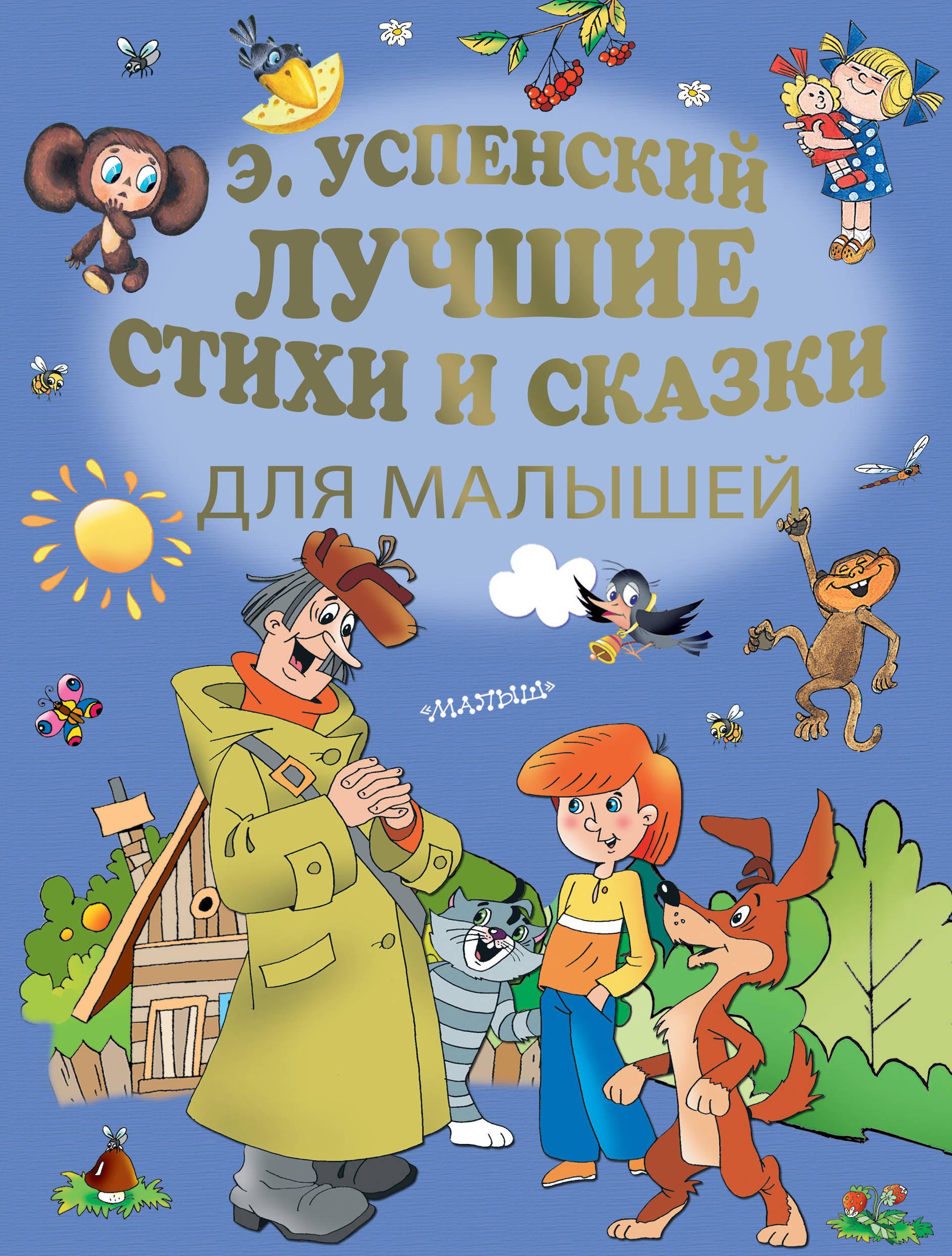 Успенский Эдуард Николаевич Эдуард Успенский. Лучшие стихи и сказки для малышей