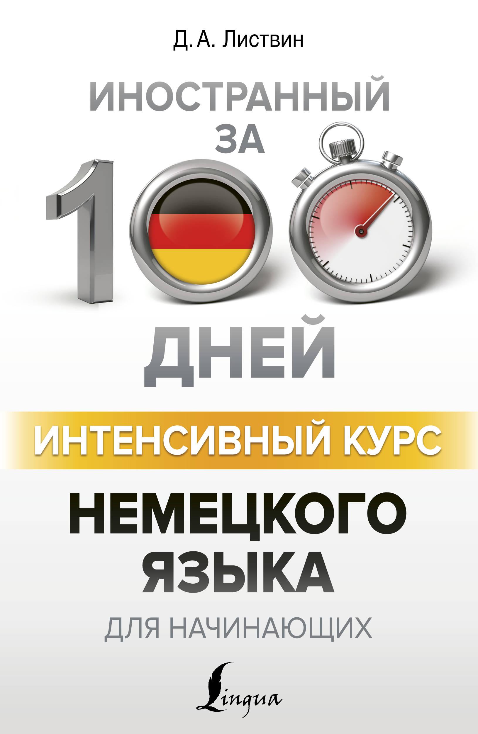 Д.А. Листвин Интенсивный курс немецкого языка для начинающих