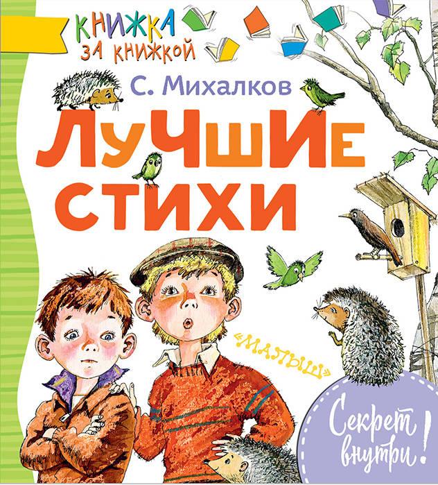 Михалков Сергей Владимирович Сергей Михалков. Лучшие стихи