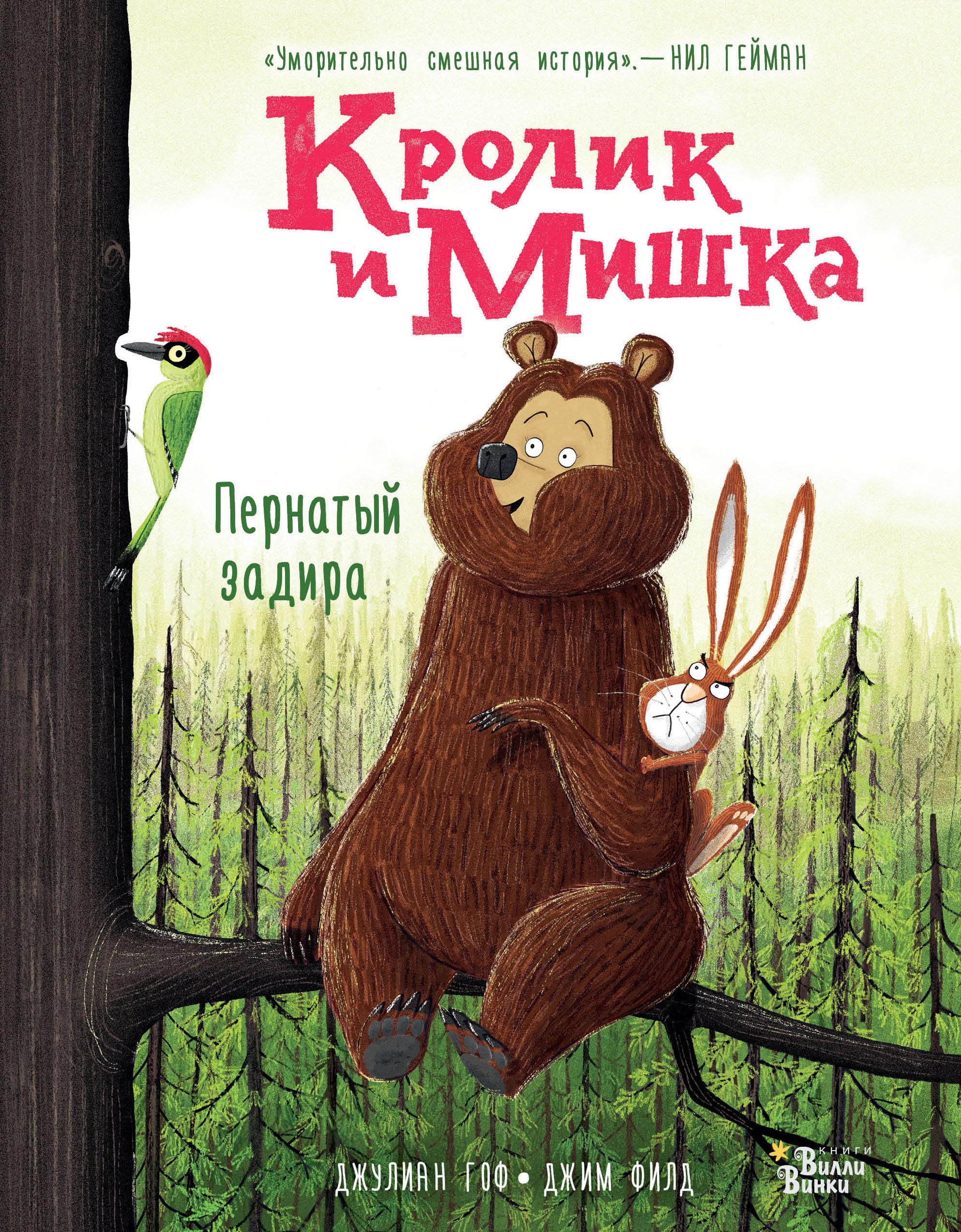 Гоф Джулиан Кролик и Мишка. Пернатый задира джулиан гоф кролик и мишка пернатый задира page 4 page 10 page 10 page 3