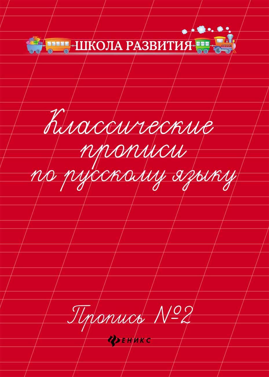 Г. Сычева Классические прописи по русскому языку. Пропись № 2