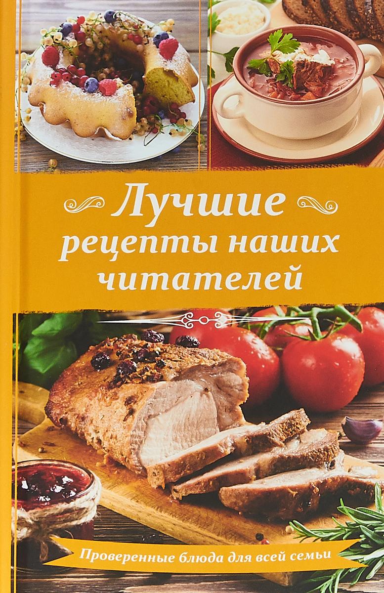 Л. Г. Фадеева Лучшие рецепты наших читателей. Проверенные блюда для всей семьи
