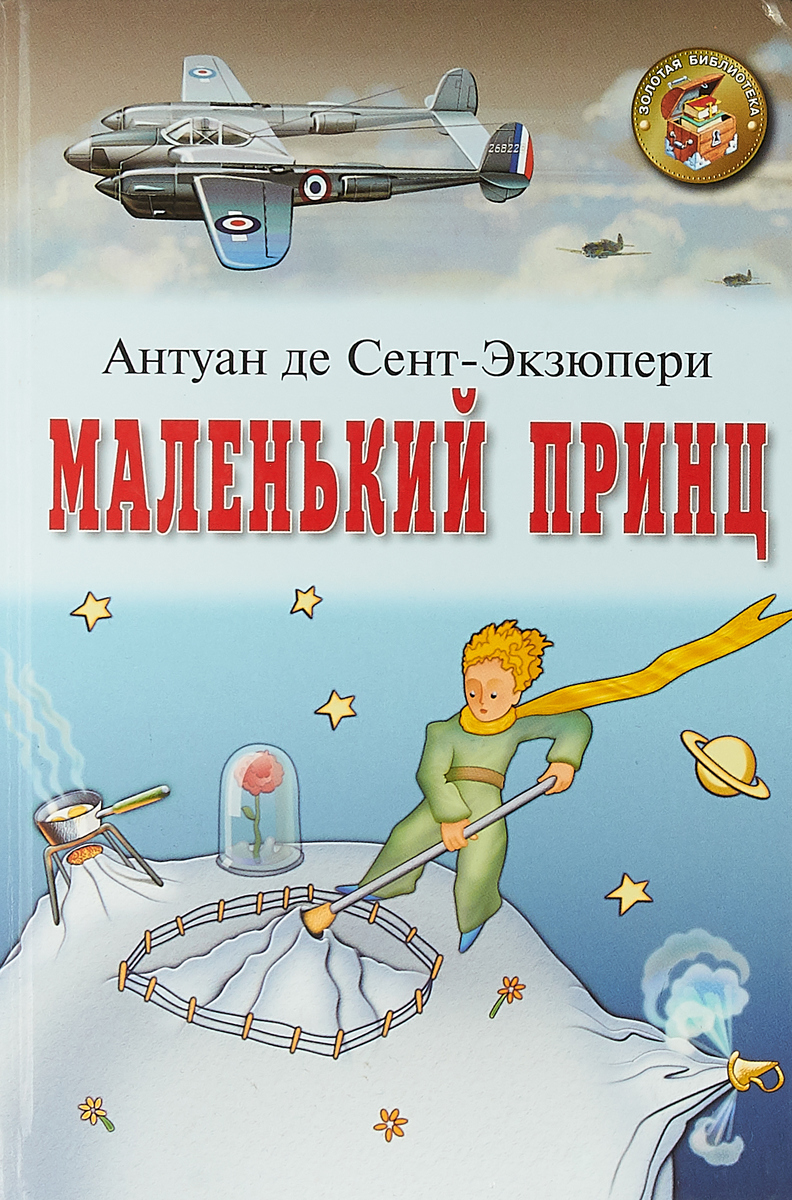 Антуан де Сент-Экзюпери Маленький принц. Военный летчик jerome k three men in a boat to say nothing of the dog