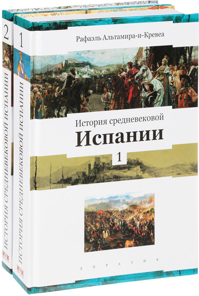 Рафаэль Альтамира-и-Кревеа История средневековой Испании. В 2 томах (комплект из 2 книг)