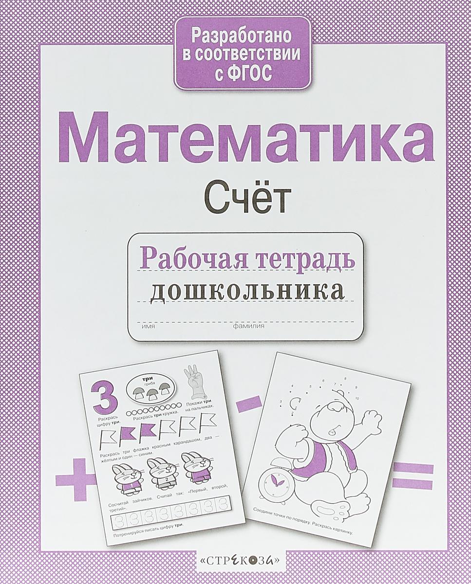 Л. Маврина Математика. Счёт. Рабочая тетрадь дошкольника