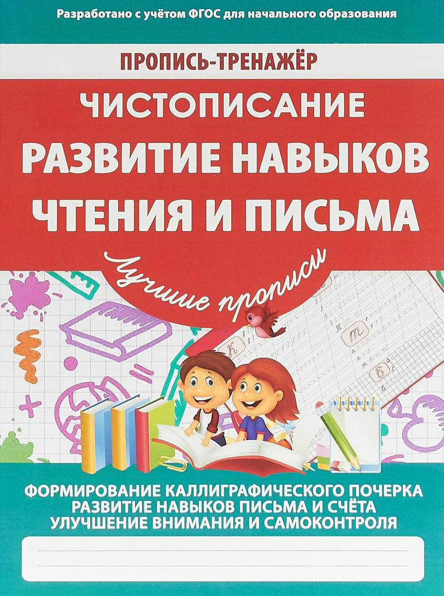 В.В. Ивлева Развитие навыков чтения и письма