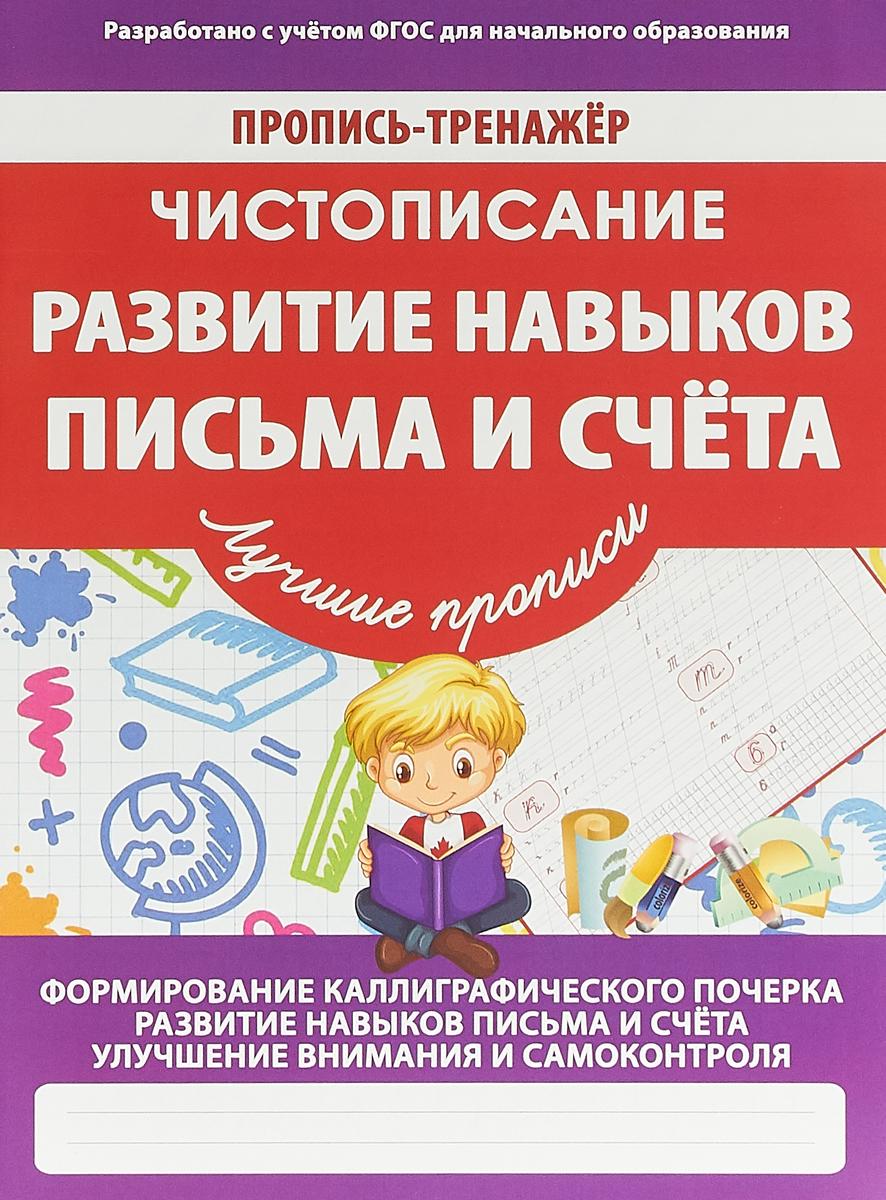 В.В. Ивлеева Развитие навыков письма и счета