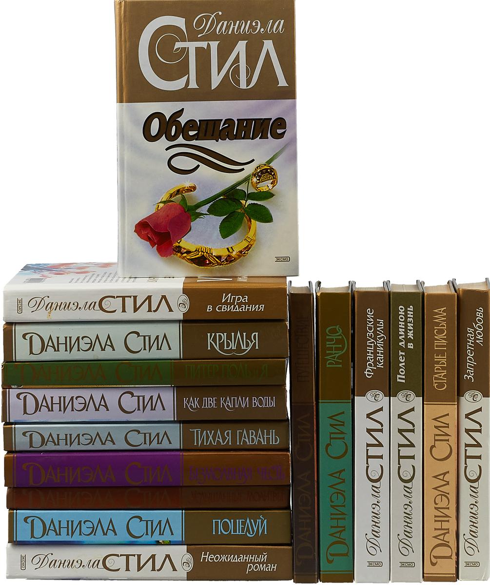 цены на Даниэла Стил Даниэла Стил (комплект из 16 книг)  в интернет-магазинах
