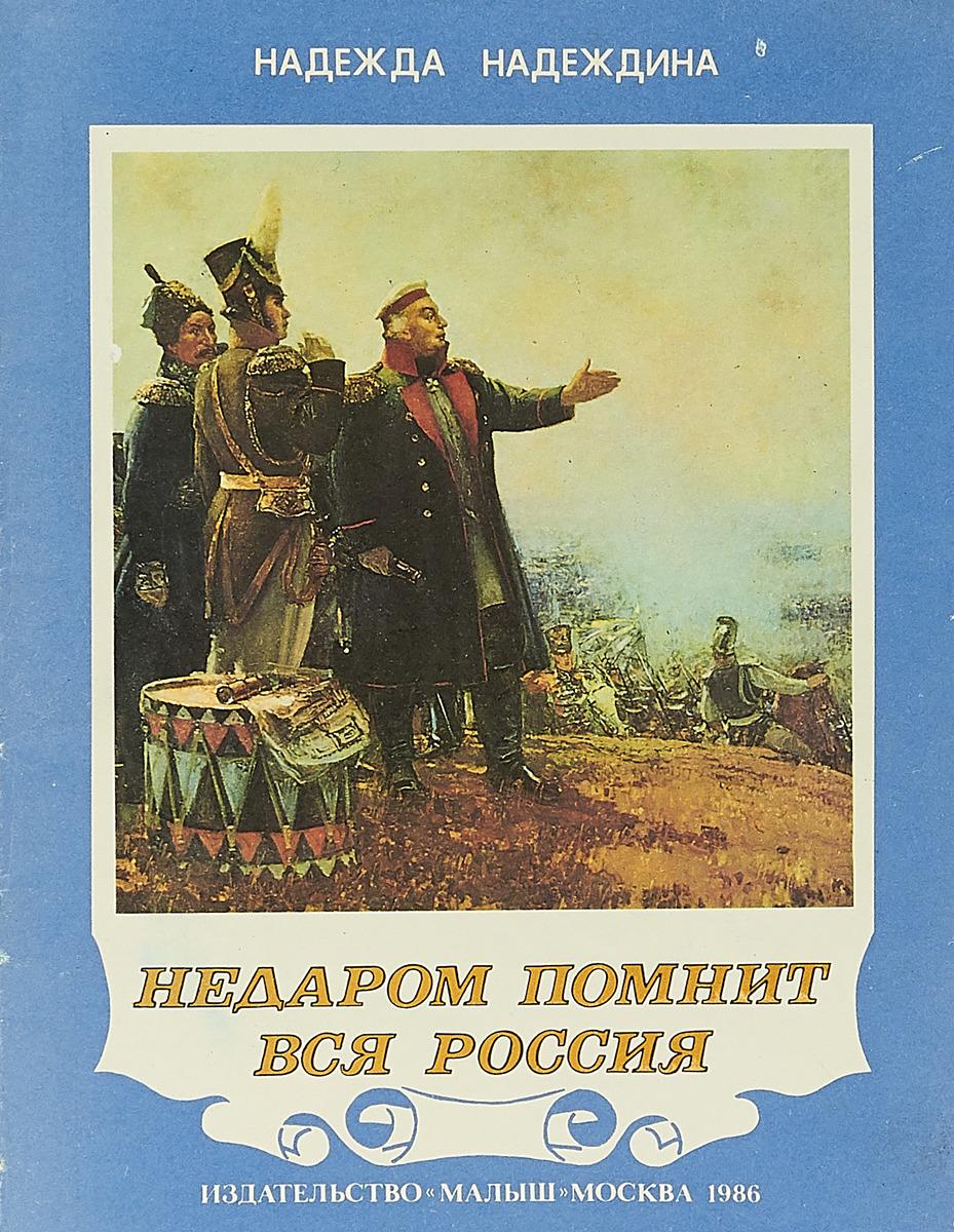 Надежда Надеждина Недаром помнит вся Россия