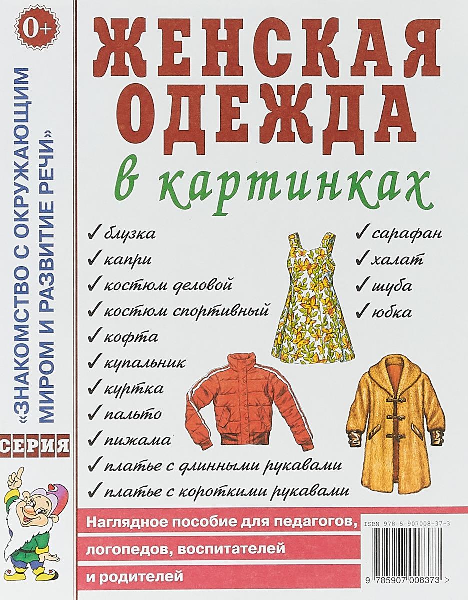Женская одежда в картинках. Наглядное пособие для педагогов, логопедов, воспитателей и родителей одежда