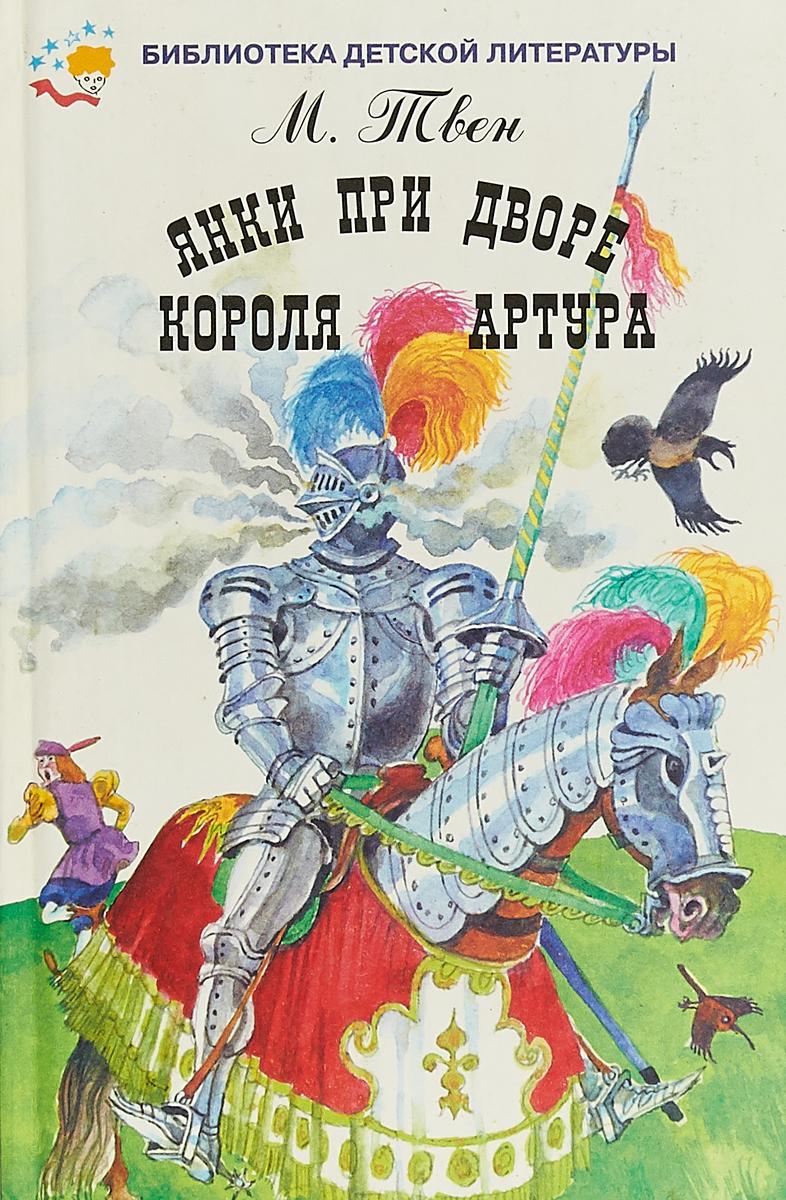 М. Твен Янки придворе короля Артура