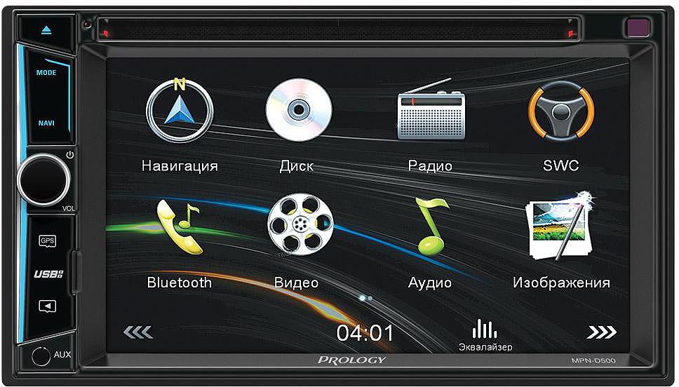 Автомагнитола Prology MPN-D500PRMPND500Мультимедийный навигационный центр Prology MPN-D500 монтажного размера 2DIN обеспечивает прием радиостанций в диапазоне FM, воспроизведение DVD/CD-дисков, а также медиафайлов, записанных на карты памяти USB/SD и диски DVD/CD, работу с навигационным программным обеспечением Навител Навигатор, управление мобильным телефоном и воспроизведение звука через интерфейс Bluetooth, а также передачу звука и видеоизображения с внешних источников. Рекомендуем!