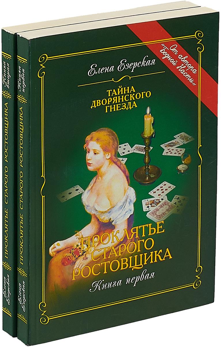 Елена Езерская Проклятье старого ростовщика (комплект из 2 книг)