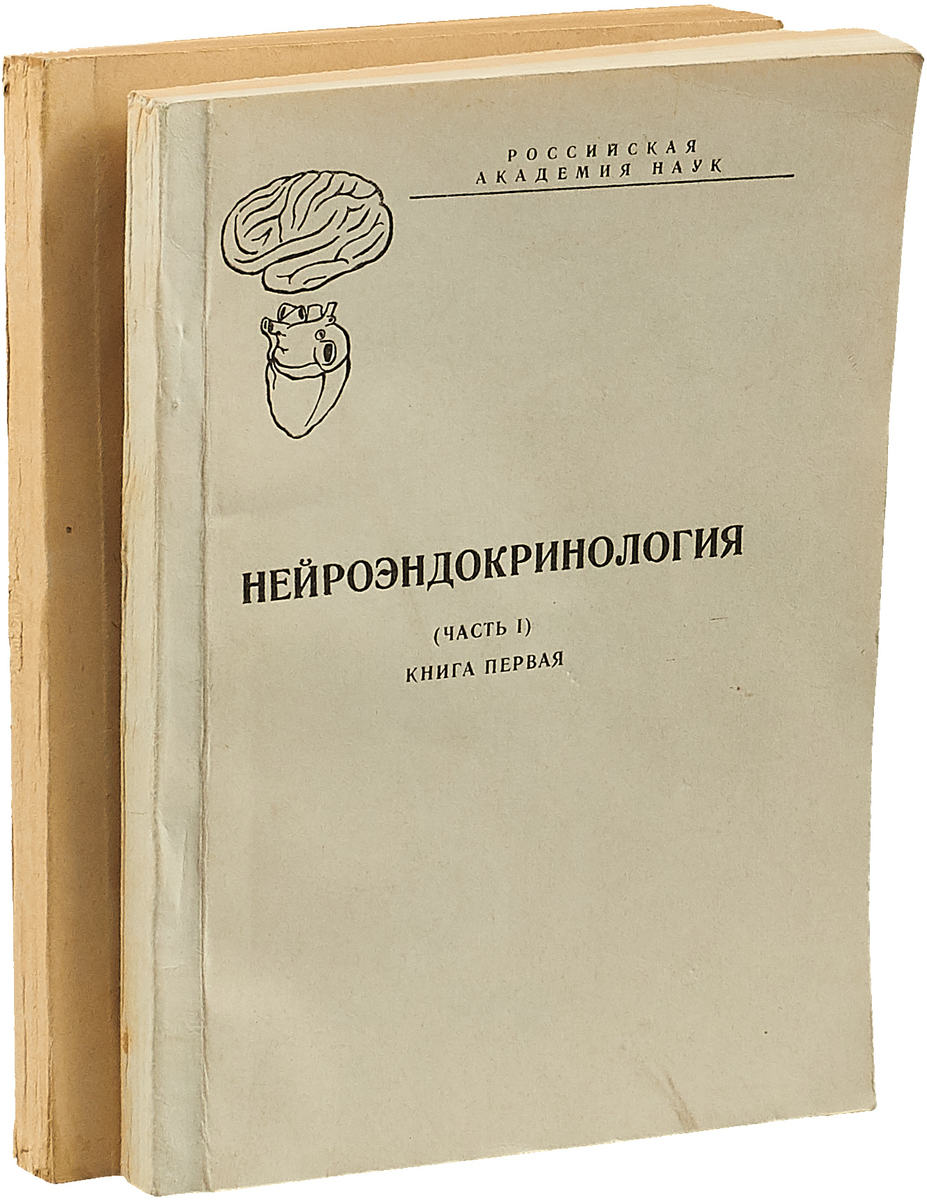 Нейроэндокринология (комплект из 2 книг)
