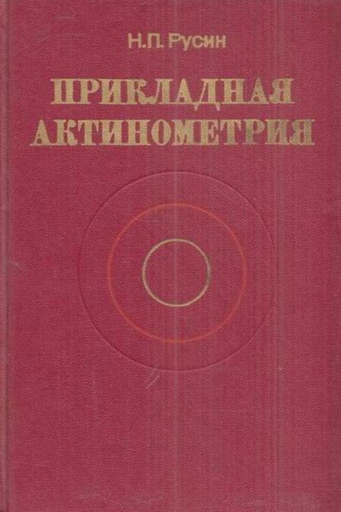 Русин Н.П. Прикладная актинометрия