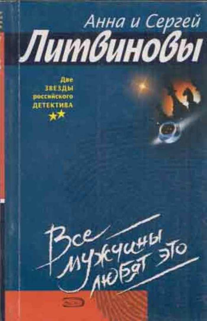 Литвинова А.В., Литвинов С.В. Все мужчины любят это литвинова а литвинов с все мужчины любят это