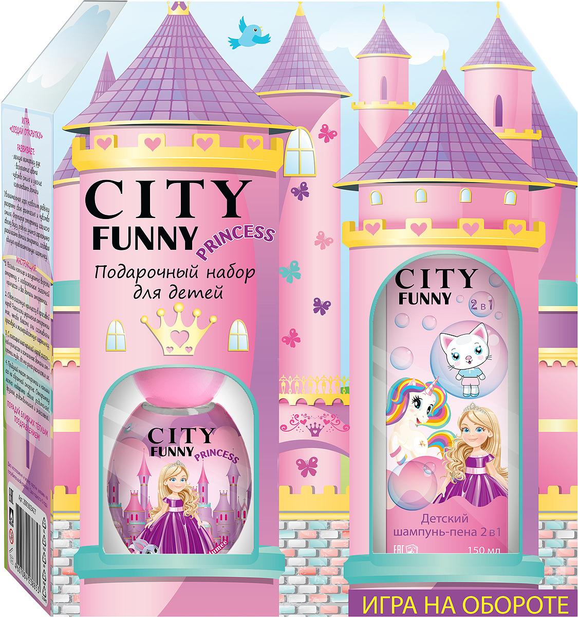 Парфюмерный набор City Funny Princess: душистая вода, 30 мл, шампунь-пена 2 в 1, 150 мл цена