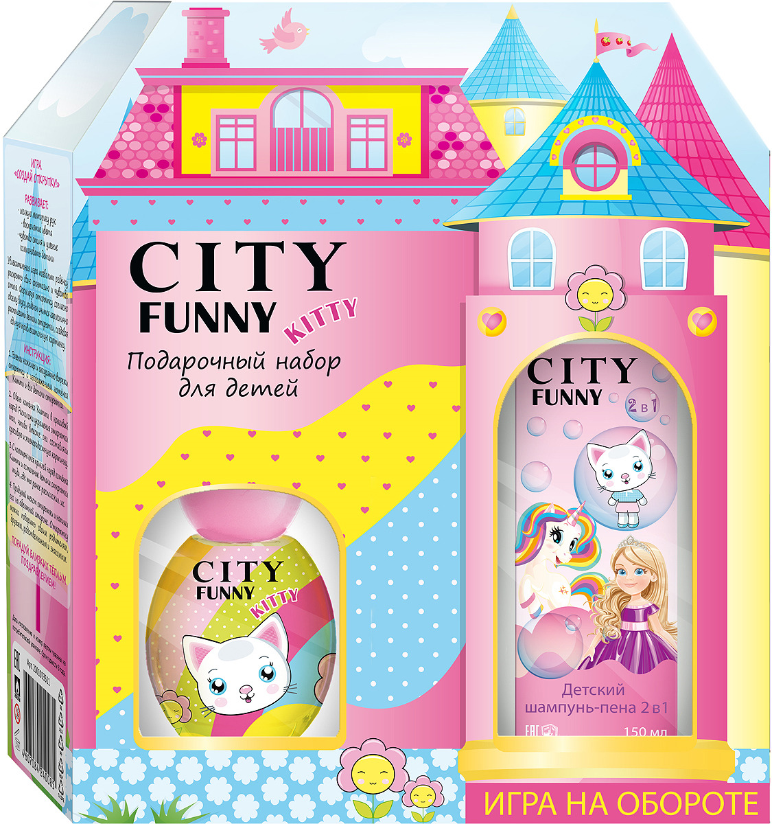 Парфюмерный набор City Funny Kitty: душистая вода, 30 мл, шампунь-пена 2 в 1, 150 мл цена