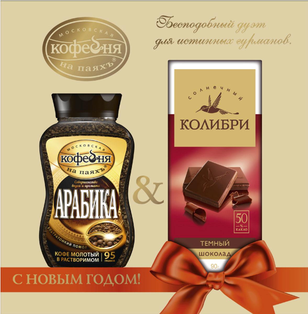 купить Подарочный набор Московская кофейня на паяхъ: кофе натуральный растворимый сублимированный Арабика, 95 г, шоколад темный Солнечный колибри, 90 г недорого