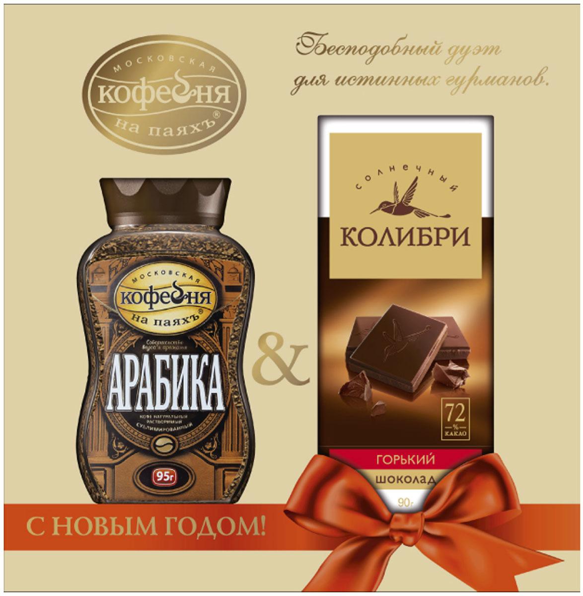 купить Подарочный набор Московская кофейня на паяхъ: кофе натуральный растворимый сублимированный Арабика, 95 г, шоколад горький Солнечный колибри, 90 г недорого