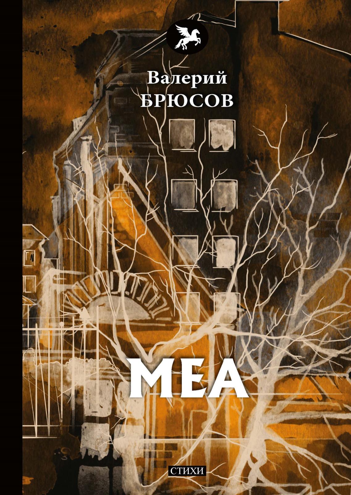 Валерий Брюсов Меа в брюсов меа