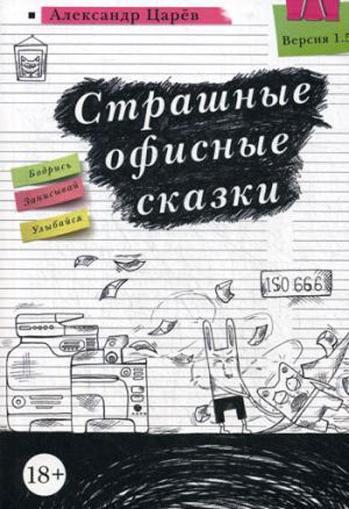 Александр Царев Страшные офисные сказки офисные холодильники
