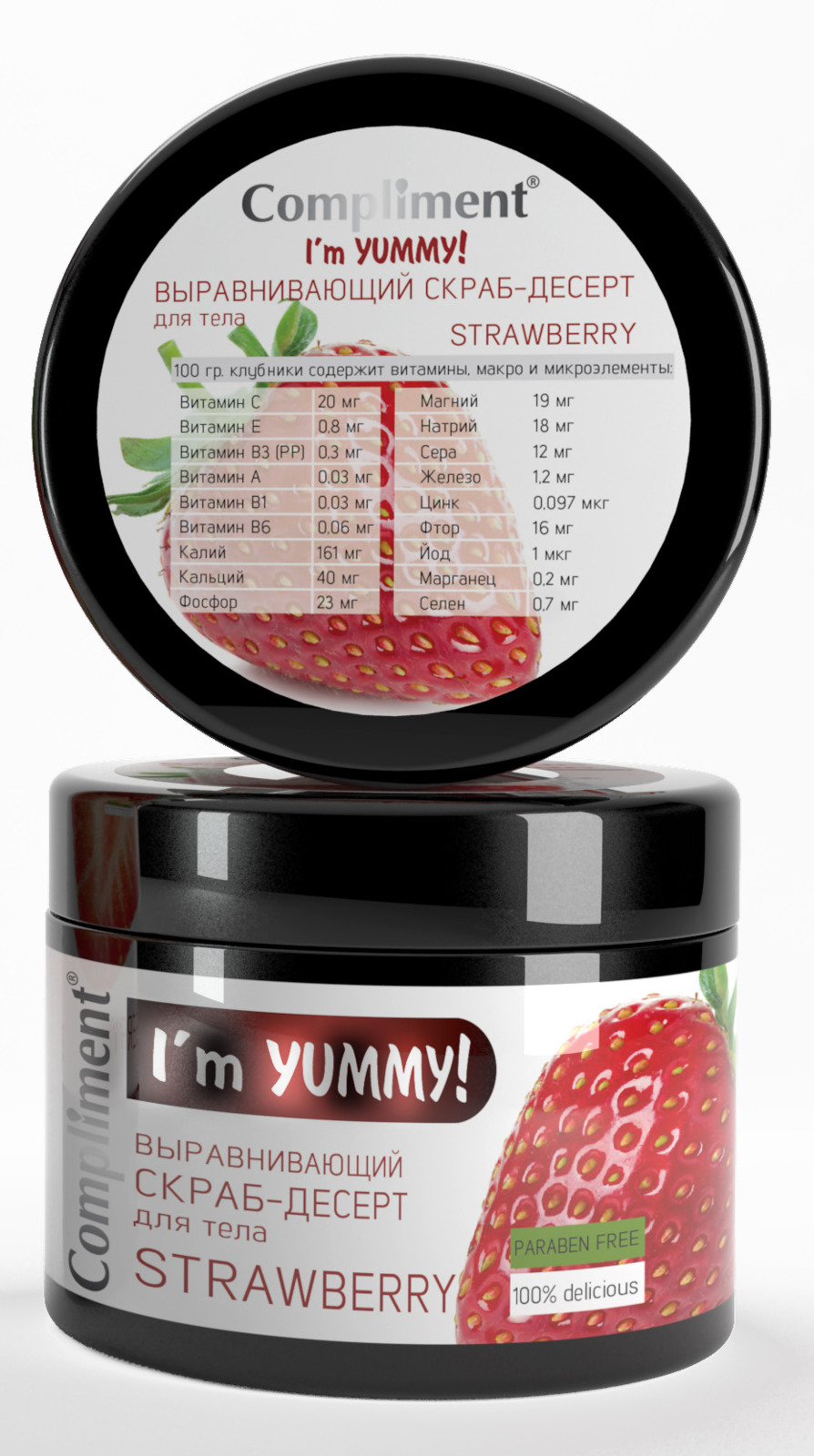 Скраб-десерт для тела Compliment Yummy Strawberry, выравнивающий, 300 мл Compliment
